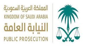 المملكة العربيه السعوية :النيابة العامة